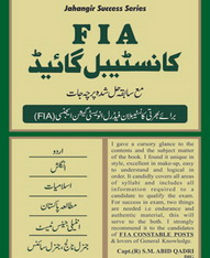 FIA Constable Guide by Jahangir Book Depot